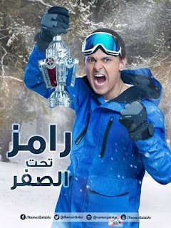 تمه اضافه الحلقه 6 برنامج رامز تحت الثلج | فكره البرنامج ومشاهده حلقه اليوم مباشر بجوده عاليه