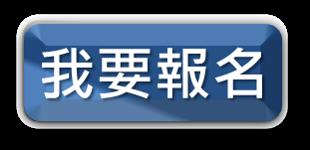 投資理財 投資課程 理財課程 投資理財報名的按鈕