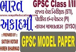 GPSC-1 / 2 STI, PI, DYSO Model Paper-2 By Bharat Academy