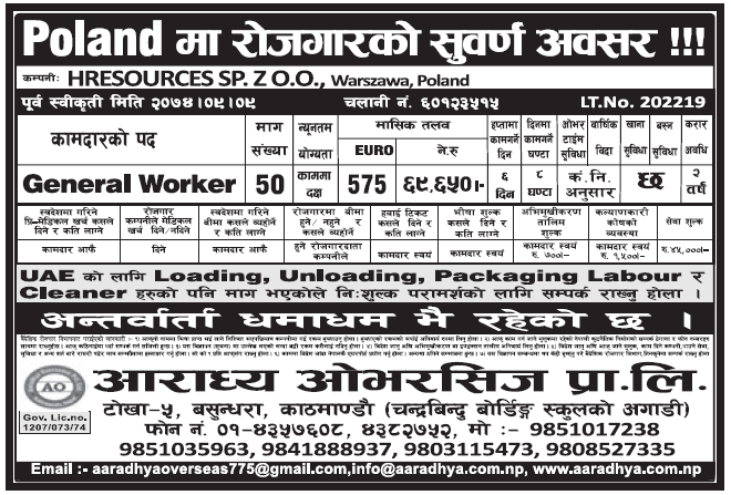 Jobs in Poland for Nepali, Salary Rs 69,650