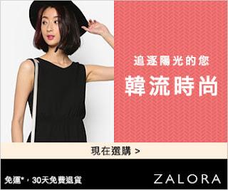 ZALORA 時裝購物平臺 臺灣網購服裝第一品牌 評價心得 哪裡買 | 推薦便宜商品