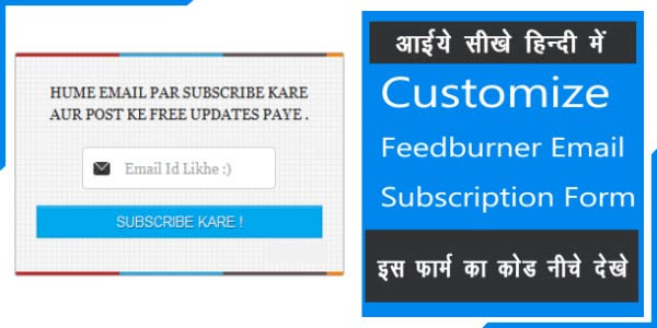 top-5-customize-feedburner-email-subscription-form