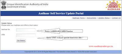 adhar card URN status check