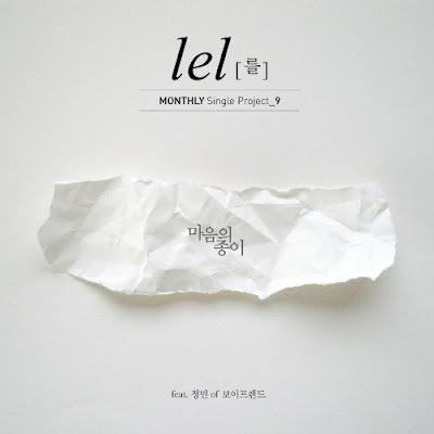 [Single] LeL – 마음의 종이