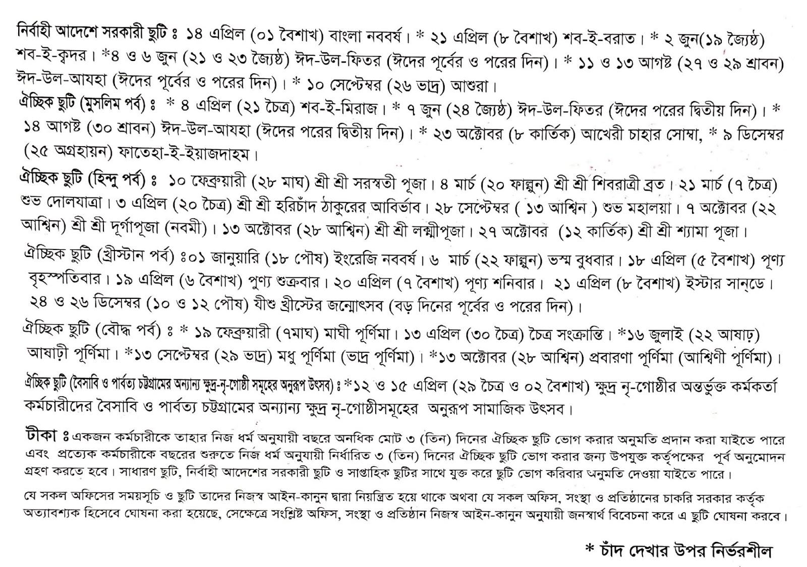 Bangladesh-Public-Government-Holidays-2019-Bangla-Calendar-2019