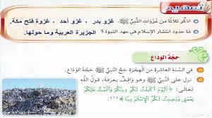 حل درس حجة الوداع ووفاة النبي تربية اسلامية