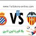 مشاهدة مباراة فالنسيا واسبانيول بث مباشر بتاريخ 13-02-2016 الدوري الاسباني