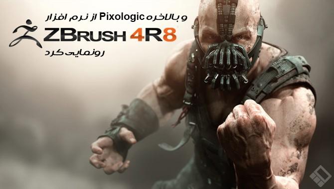 zbrush 4r8 p2 cracked