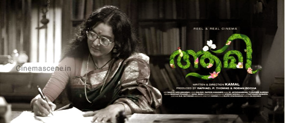Aami Kamal Movie First Look Poster Out