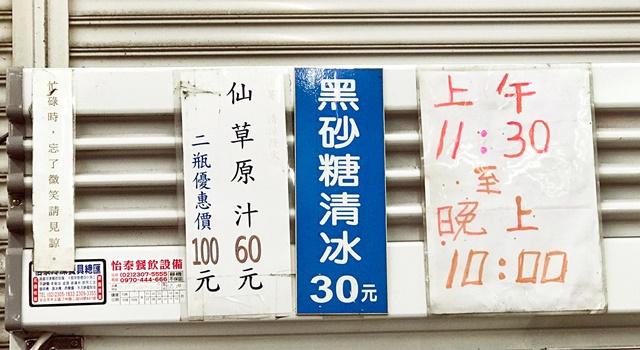 陳Q古早味黑砂糖剉冰菜單