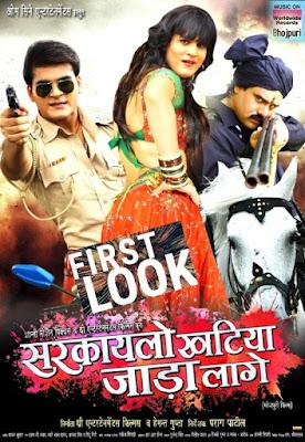 Sarkailo Khatiya Jada Lage Bhojpuri Movie Star casts, News, Wallpapers, Songs & Videos