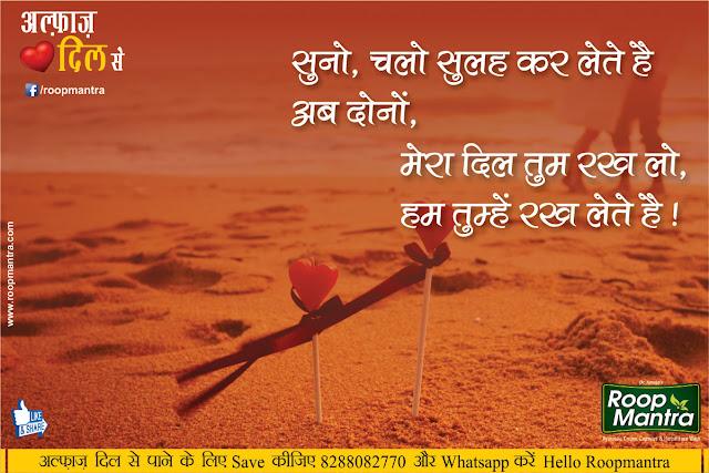 Hindi Shayari - Alfaaz Dil Se