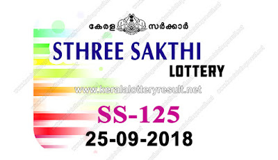 KeralaLotteryResult.net , kerala lottery result 25.9.2018 sthree sakthi SS 125 25 september 2018 result , kerala lottery kl result , yesterday lottery results , lotteries results , keralalotteries , kerala lottery , keralalotteryresult , kerala lottery result , kerala lottery result live , kerala lottery today , kerala lottery result today , kerala lottery results today , today kerala lottery result , 25 09 2018, kerala lottery result 25-09-2018 , sthree sakthi lottery results , kerala lottery result today sthree sakthi , sthree sakthi lottery result , kerala lottery result sthree sakthi today , kerala lottery sthree sakthi today result , sthree sakthi kerala lottery result , sthree sakthi lottery SS 125 results 25-9-2018 , sthree sakthi lottery SS 125 , live sthree sakthi lottery SS-125 , sthree sakthi lottery , 25/8/2018 kerala lottery today result sthree sakthi , 25/09/2018 sthree sakthi lottery SS-125 , today sthree sakthi lottery result , sthree sakthi lottery today result , sthree sakthi lottery results today , today kerala lottery result sthree sakthi , kerala lottery results today sthree sakthi , sthree sakthi lottery today , today lottery result sthree sakthi , sthree sakthi lottery result today , kerala lottery bumper result , kerala lottery result yesterday , kerala online lottery results , kerala lottery draw kerala lottery results , kerala state lottery today , kerala lottare , lottery today , kerala lottery today draw result,