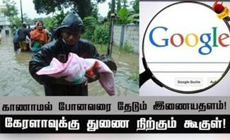 Kerala floods google