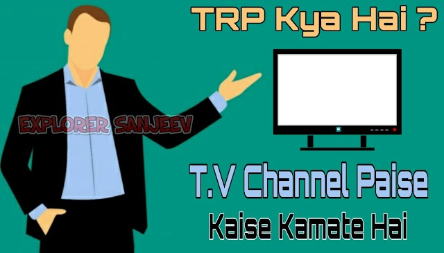 TRP Kya Hai ? TV Channel Paise Kaise Kamate Hai