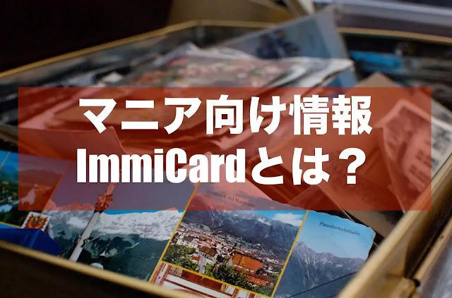 ImmiCard 意味