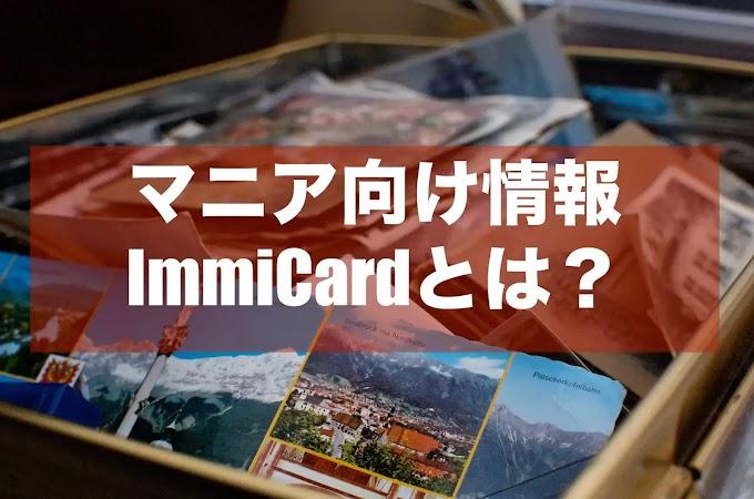 超マニア向け情報!時々聞くImmiCardとは?どんな人が申請できるのか、何が出来るのかまとめました。