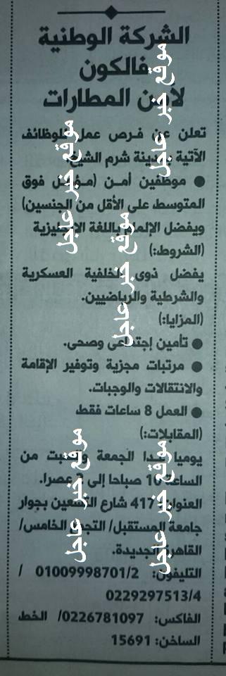 وظائف - الشركة الوطنية فالكون لامن المطارات للجنسين  - منشور بالاهرام اليوم 27 مايو