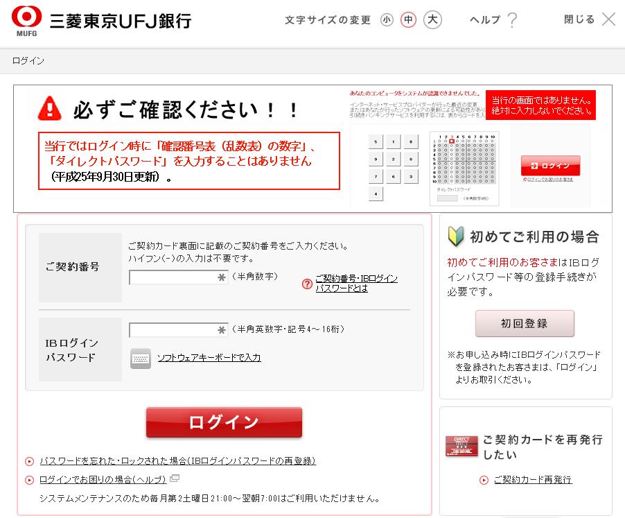 三菱東京UFJ銀行のスパムが最近しつこい Help Point