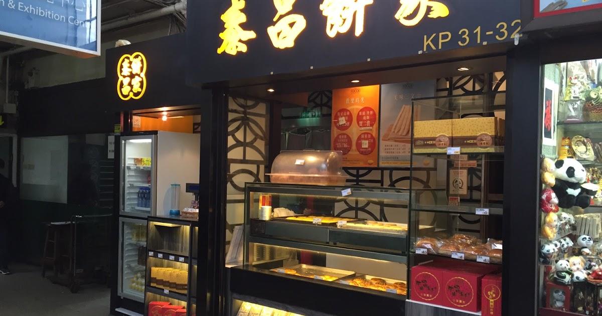 【旅】香港中環-泰昌餅家的香酥蛋塔 ~ 卓苡瑄°深度旅行