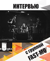 https://www.bomba-piter.ru/novosti/interviu-s-gruppoi-fast-mo