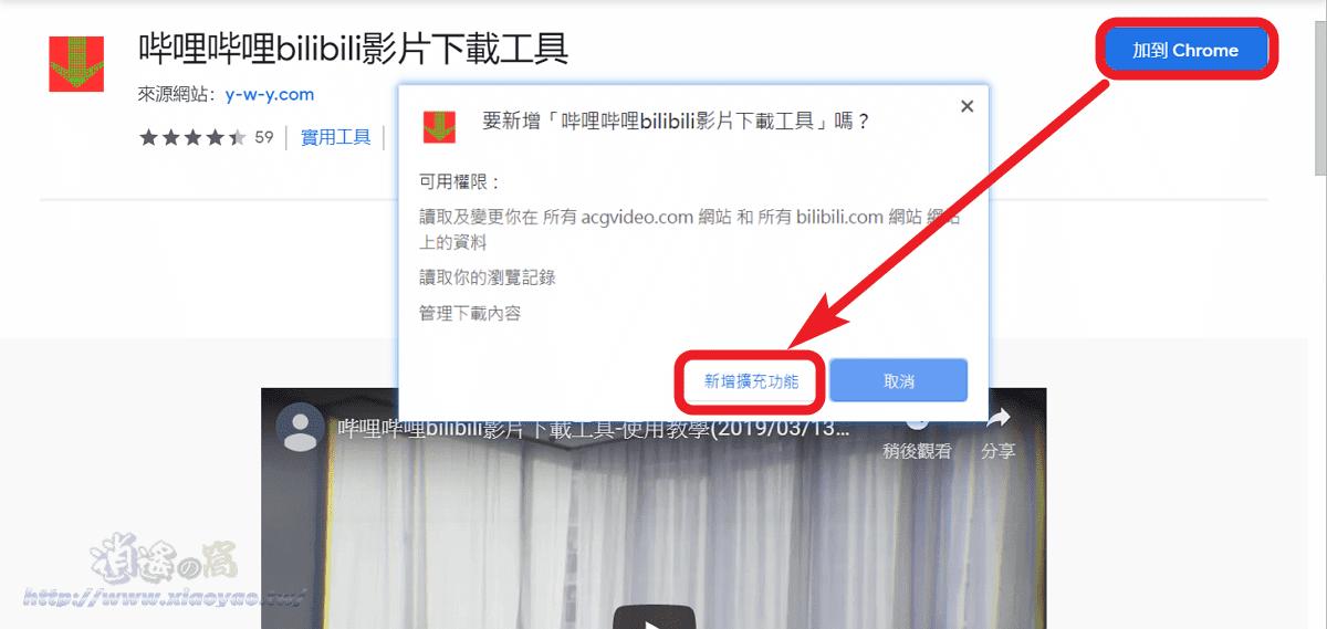 嗶哩嗶哩 bilibili 影片下載工具,使用 Chrome 擴充功能儲存影片 - 逍遙の窩