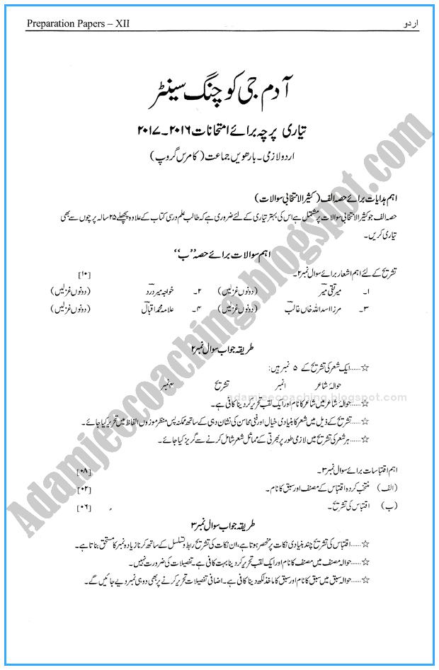 urdu-12th-adamjee-coaching-guess-paper-2017-commerce-group
