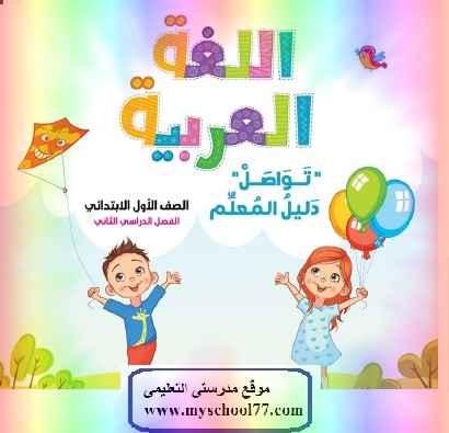 كتاب اللغة العربية المنهج الجديد – تواصل - للصف الأول الابتدائي ترم ثاني 2019