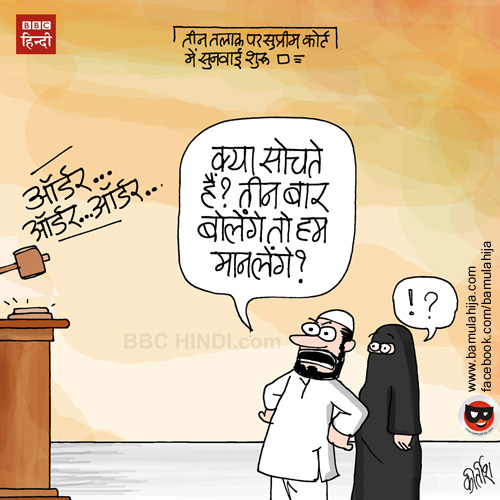 triple talaq, supreme court, court, justice, crime against women, women, muslim, cartoonist kirtish bhatt, humor, humor fun
