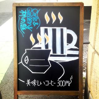 湯気のタイポグラフィでカフェのブラックボードアイデア