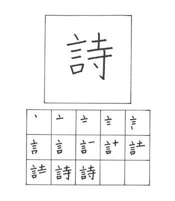 kanji puisi