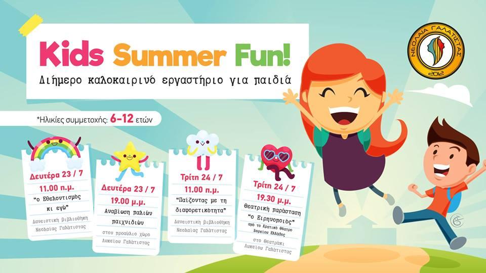 Kids Summer Fun | Διήμερο Καλοκαιρινό Εργαστήριο για Παιδιά