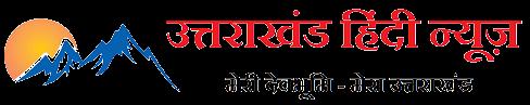 Uttarakhand Hindi News: Latest Uttarakhand News In Hindi, उत्तराखंड समाचार