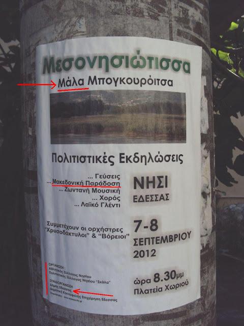 Η πολιτιστική γενοκτονία εις βάρος των ντόπιων Μακεδόνων Ελλήνων