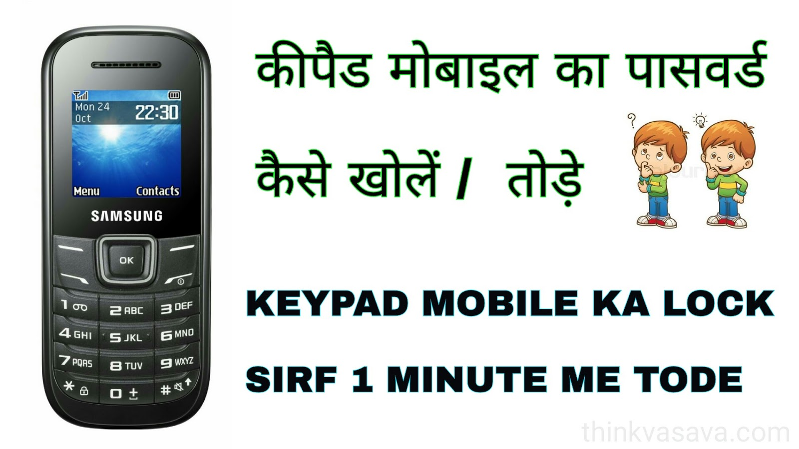 China Keypad Phone Reset Code