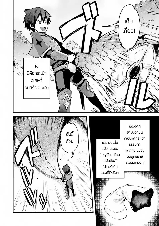 อ่านการ์ตูน Nido Tensei Shita Shounen wa S Rank Boukensha Toshite Heion ni Sugosu-zense ga kenja de eiyuu datta boku wa raisede wa jimini ikiru ตอนที่ 1 หน้าที่ 14