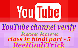 Youtube channel verify kaise kare 1