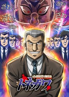 Chuukan Kanriroku Tonegawa – Online