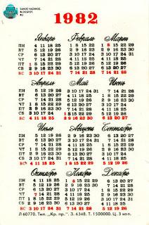 Приезжайте в гости карманный календарик СССР.
