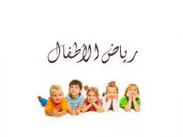 المذكرات التعليمية   رياض الاطفال  لمنطقة مبارك الكبير التعليمية