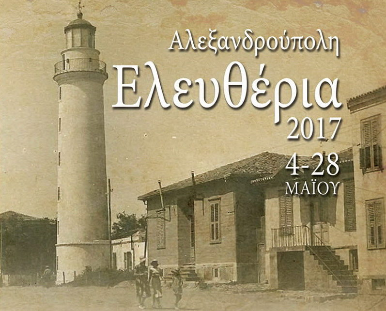 """Πρόγραμμα εκδηλώσεων """"Ελευθέρια Αλεξανδρούπολης 2017"""""""