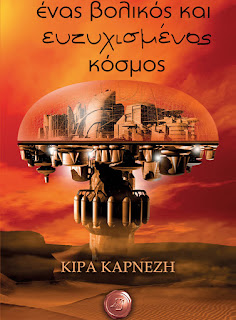 https://universe-pathways-ebookstore.skroutzstore.gr/p.Enas-volikos-kai-eytychismenos-kosmos-tis-Kiras-Karnezi.1274245.html