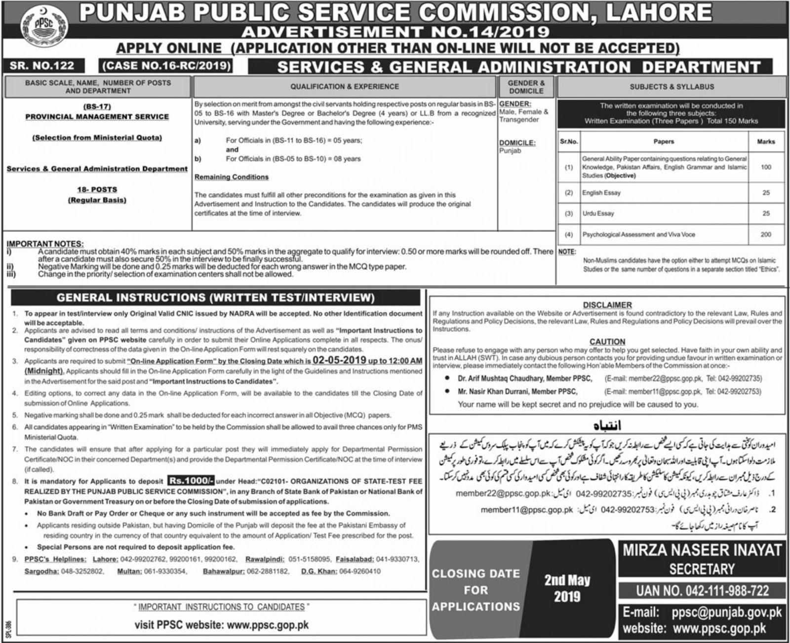 PPSC Jobs 2019 For PMS | Provincial Management Service (BS-17)