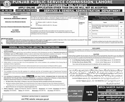 PPSC Jobs 2019 For PMS | Provincial Management Service (BS-17)