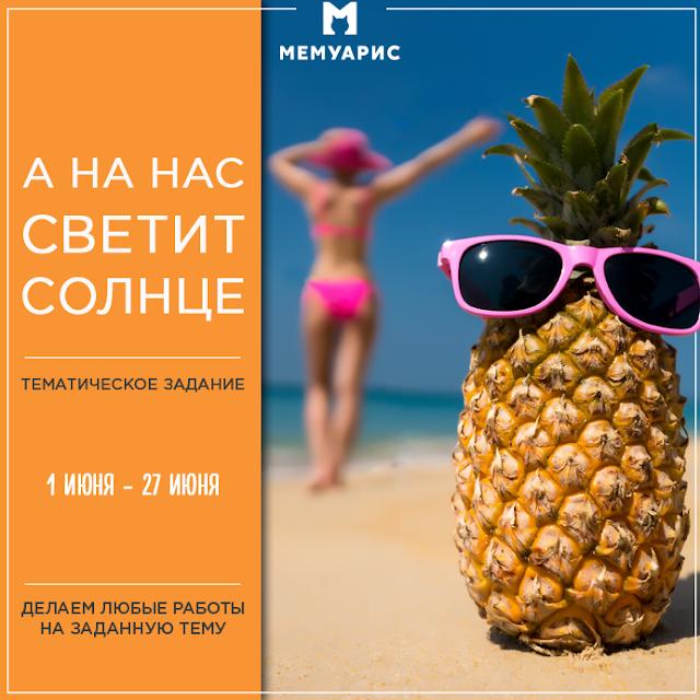 """Тематическое задание """"АнаНАС светит солнце!"""" - до 27 июня"""