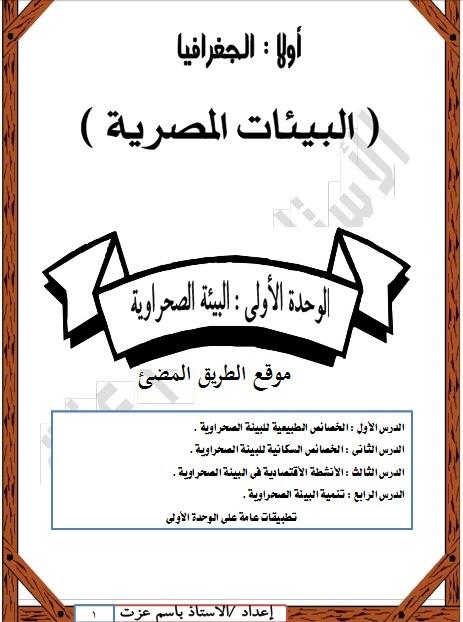 أحدث مذكرة دراسات إجتماعية الصف السادس الابتدائي الفصل الدراسى الثانى للاستاذ باسم عزت