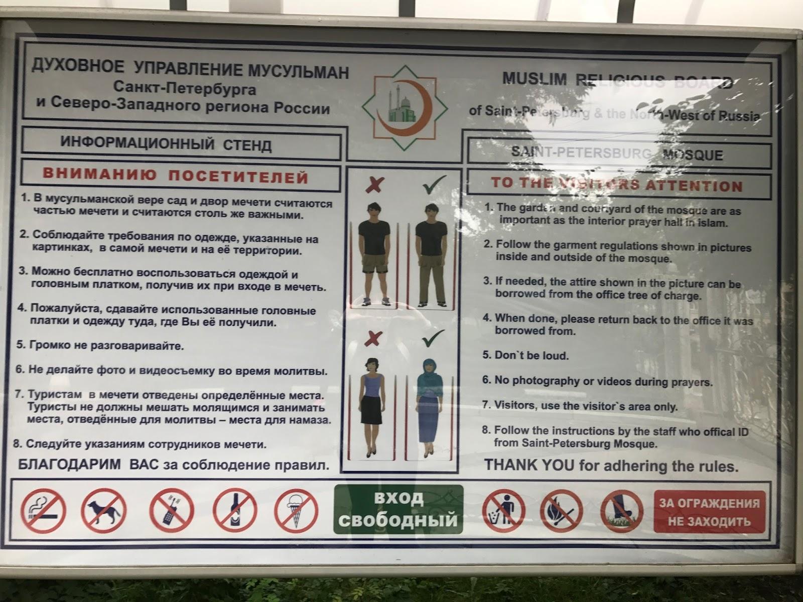 St. Petersburg Mosque - informações de trajes para entrada