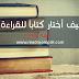 كيف أختار كتابًا للقراءة ؟