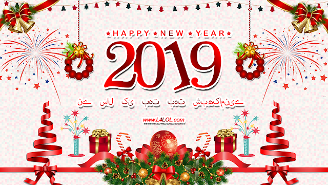 Happy new year 2019 images Happy new year 2019 Happy new year 2019 wallpapers Happy new year 2019 wishes Happy new year 2019 status 2019 happy new year images  Happy new year 2019 images wishes