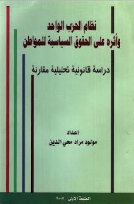 كتاب نظام الحزب الواحد وأثره على الحقوق السياسية للمواطن pdf